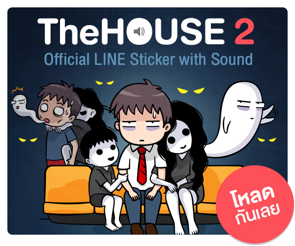 Line Sticker TheHOUSE 2