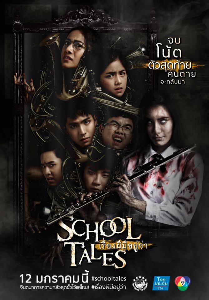 schooltales_poster